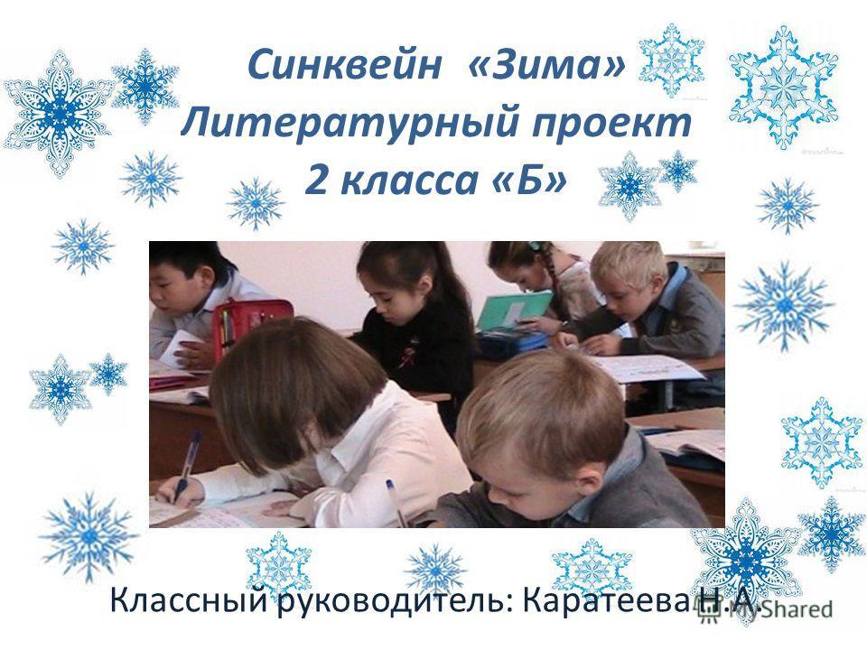 Синквейн «Зима» Литературный проект 2 класса «Б» Классный руководитель: Каратеева Н.А.