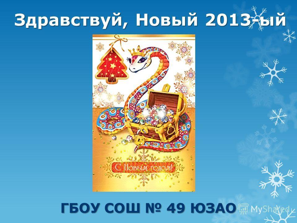 Здравствуй, Новый 2013-ый ГБОУ СОШ 49 ЮЗАО
