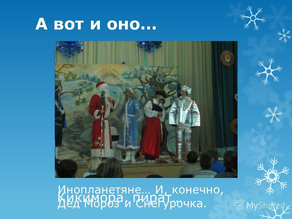 А вот и оно… Кикимора, пират… Инопланетяне… И, конечно, Дед Мороз и Снегурочка.