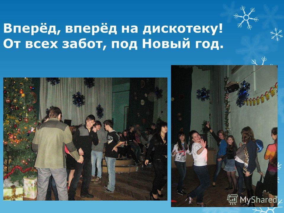 Вперёд, вперёд на дискотеку! От всех забот, под Новый год.