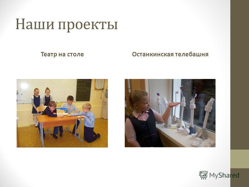 Наши проекты Театр на столеОстанкинская телебашня