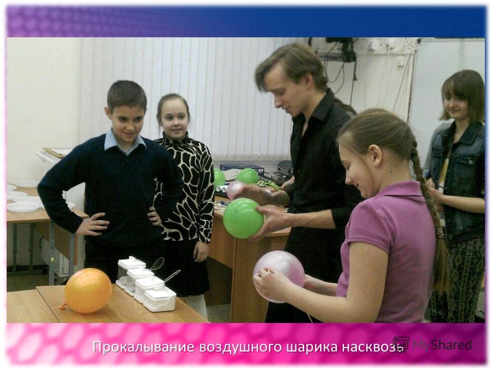 Прокалывание воздушного шарика насквозь