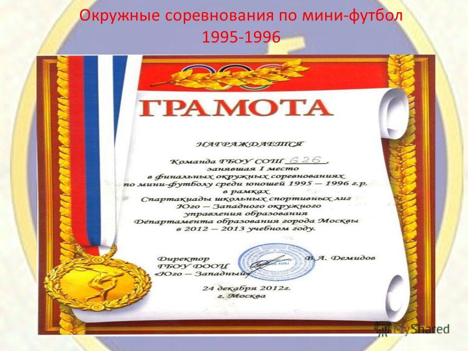 Окружные соревнования по мини-футбол 1995-1996