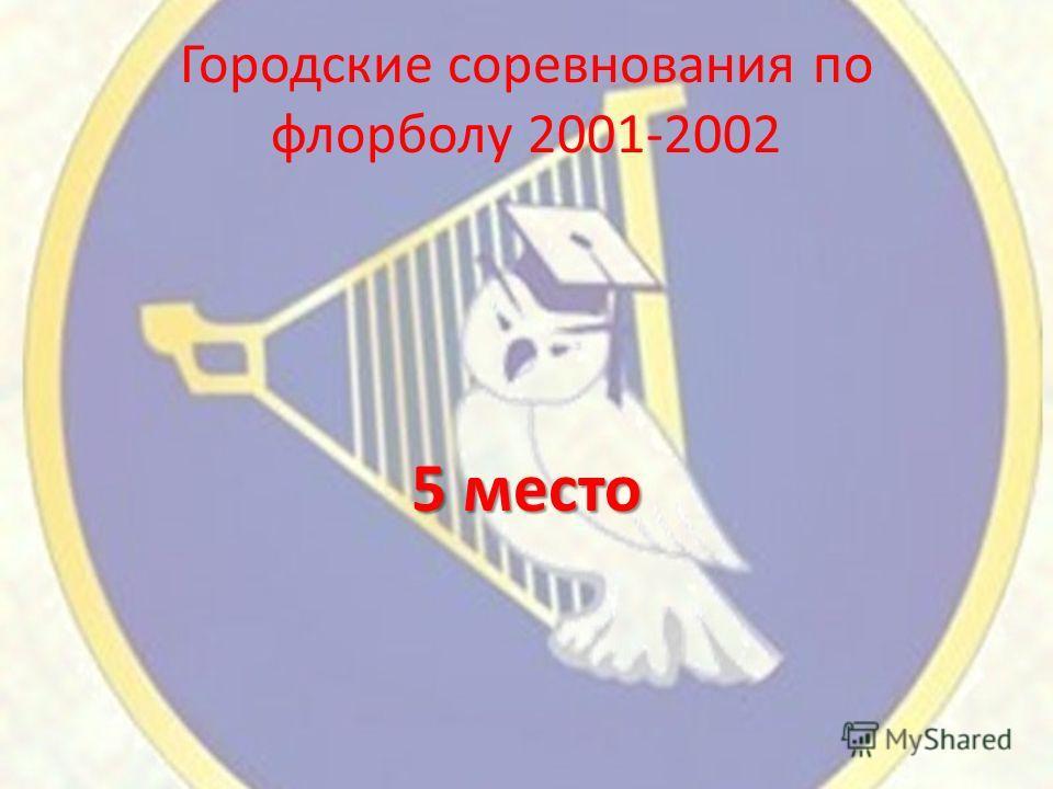 Городские соревнования по флорболу 2001-2002 5 место