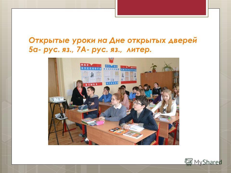 Открытые уроки на Дне открытых дверей 5а- рус. яз., 7А- рус. яз., литер.