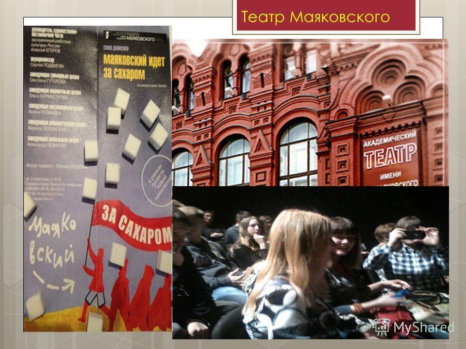 Театр Маяковского Участвовал в мероприятии Ментюков Дмитрий 7а