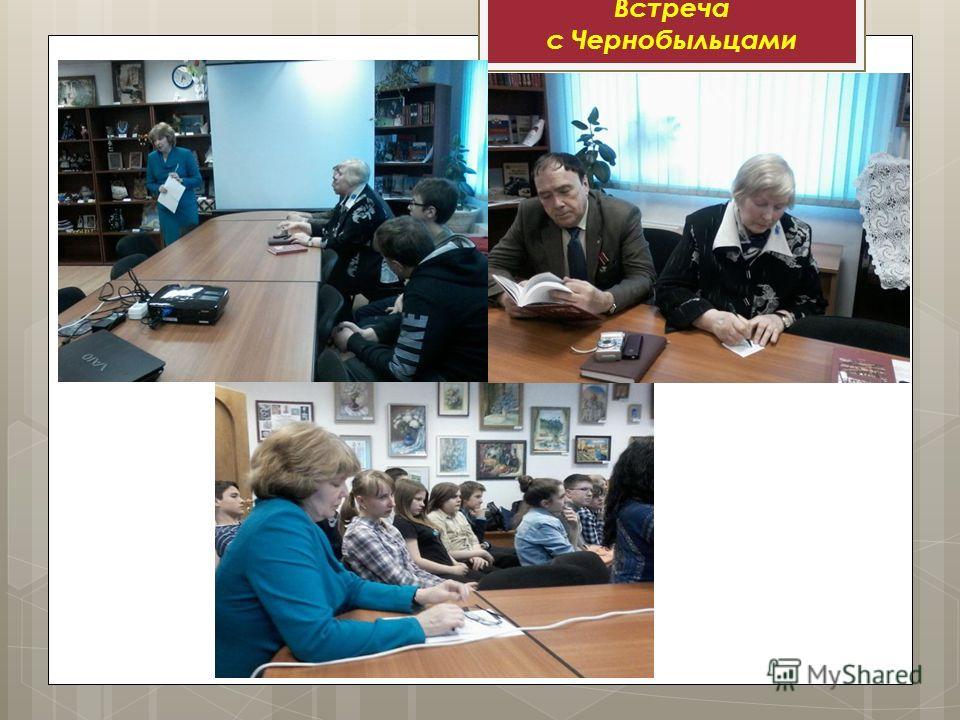 Встреча с Чернобыльцами