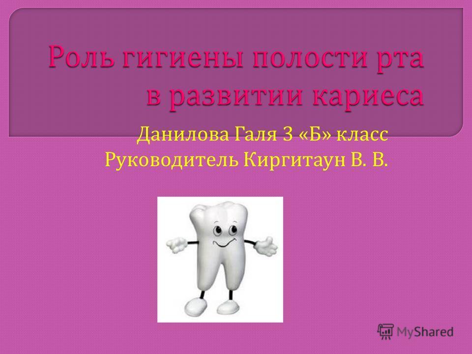 Данилова Галя 3 « Б » класс Руководитель Киргитаун В. В.