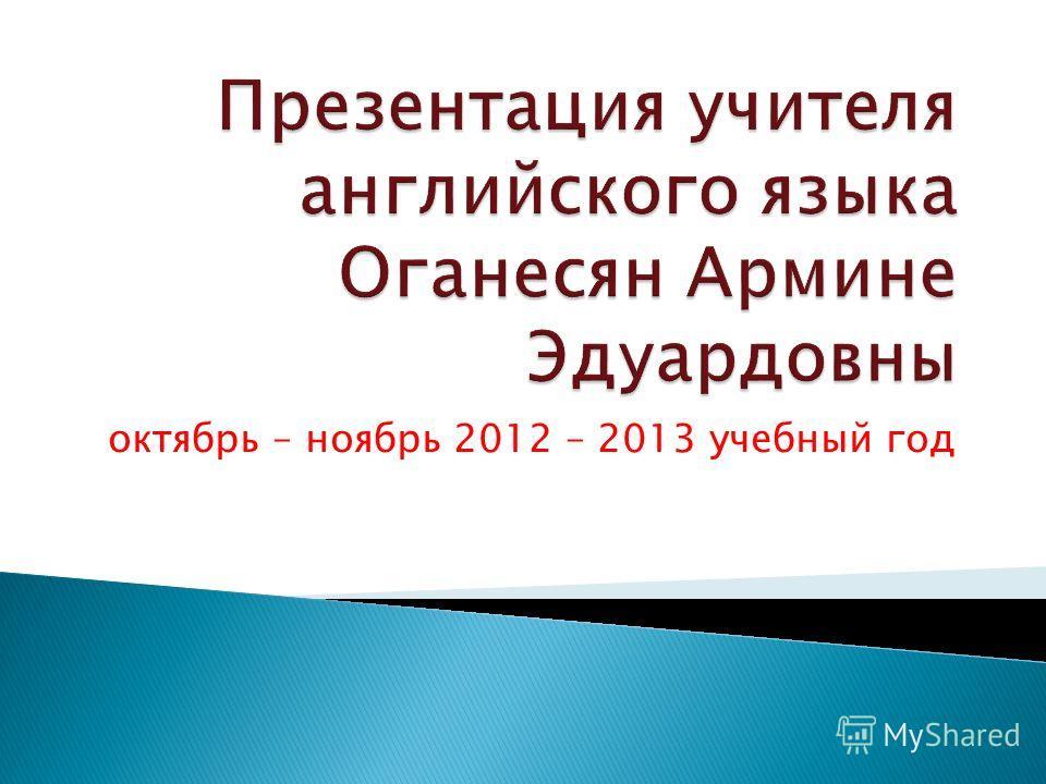 октябрь – ноябрь 2012 – 2013 учебный год