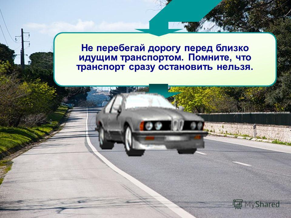 На проезжую часть выходите только после того, как убедитесь в отсутствии приближающегося транспорта слева и справа. Выйдя из автобуса, не выбегайте на дорогу. Подождите, пока автобус отъедет, и только потом, убедившись в отсутствии машин, переходите