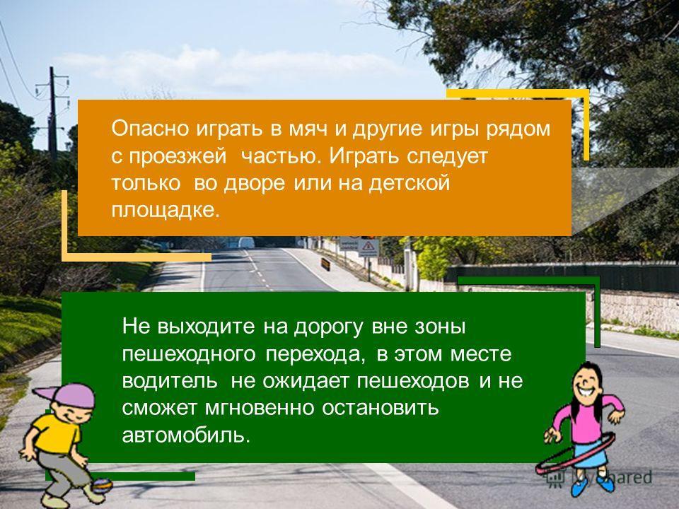 Не перебегай дорогу перед близко идущим транспортом. Помните, что транспорт сразу остановить нельзя.