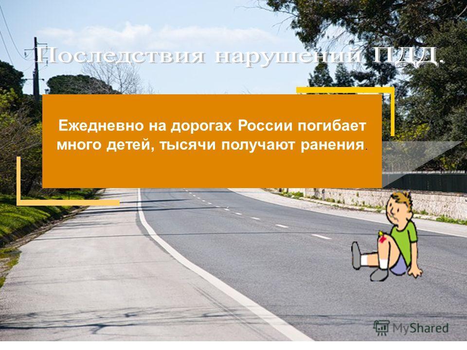 Опасно играть в мяч и другие игры рядом с проезжей частью. Играть следует только во дворе или на детской площадке. Не выходите на дорогу вне зоны пешеходного перехода, в этом месте водитель не ожидает пешеходов и не сможет мгновенно остановить автомо