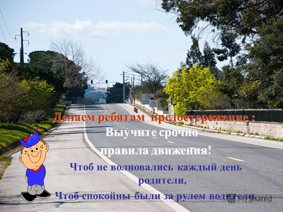 Ежедневно на дорогах России погибает много детей, тысячи получают ранения.
