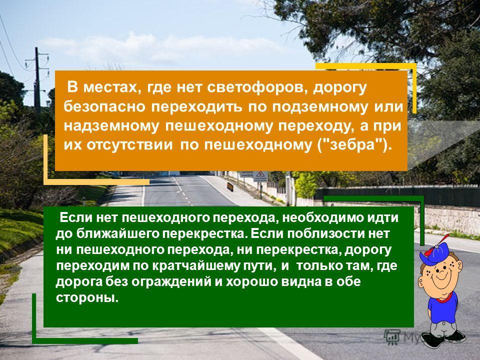 Ходить следует только по тротуару, пешеходной или велосипедной дорожке, а если нет - по обочине В случае отсутствия тротуара, пешеходной или велосипедной дорожки можно двигаться по краю проезжей части дороги навстречу движению транспортных средств. Т