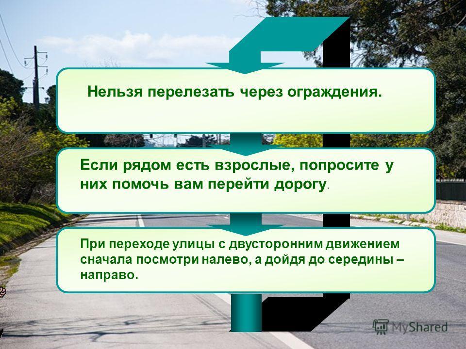 В местах, где нет светофоров, дорогу безопасно переходить по подземному или надземному пешеходному переходу, а при их отсутствии по пешеходному (