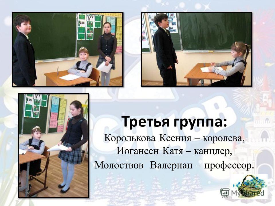 Третья группа: Королькова Ксения – королева, Иогансен Катя – канцлер, Молоствов Валериан – профессор.