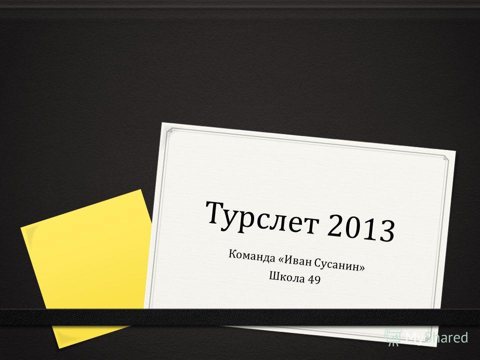 Турслет 2013 Команда «Иван Сусанин» Школа 49