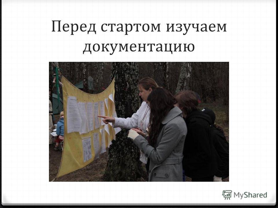 Перед стартом изучаем документацию