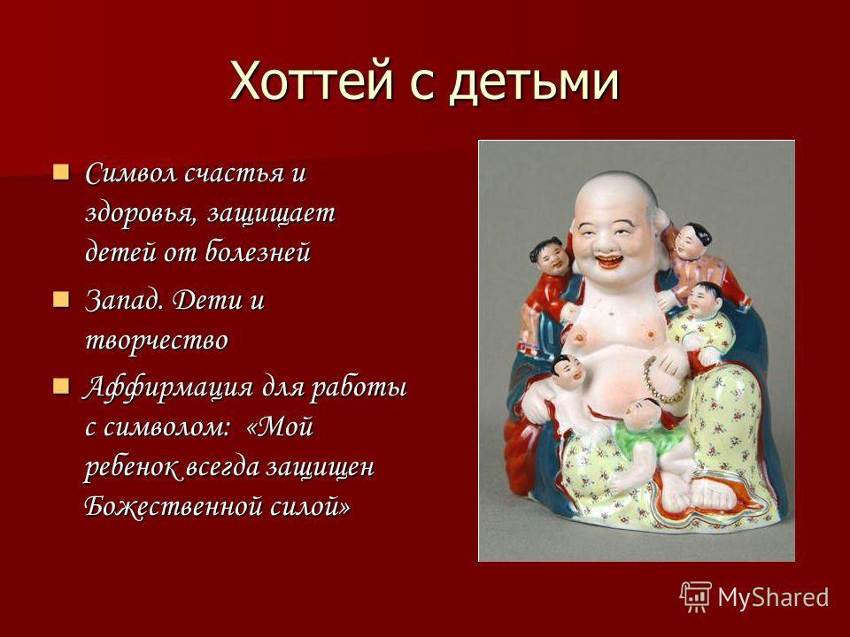 Хоттей с детьми Символ счастья и здоровья, защищает детей от болезней Символ счастья и здоровья, защищает детей от болезней Запад. Дети и творчество Запад. Дети и творчество Аффирмация для работы с символом: «Мой ребенок всегда защищен Божественной с