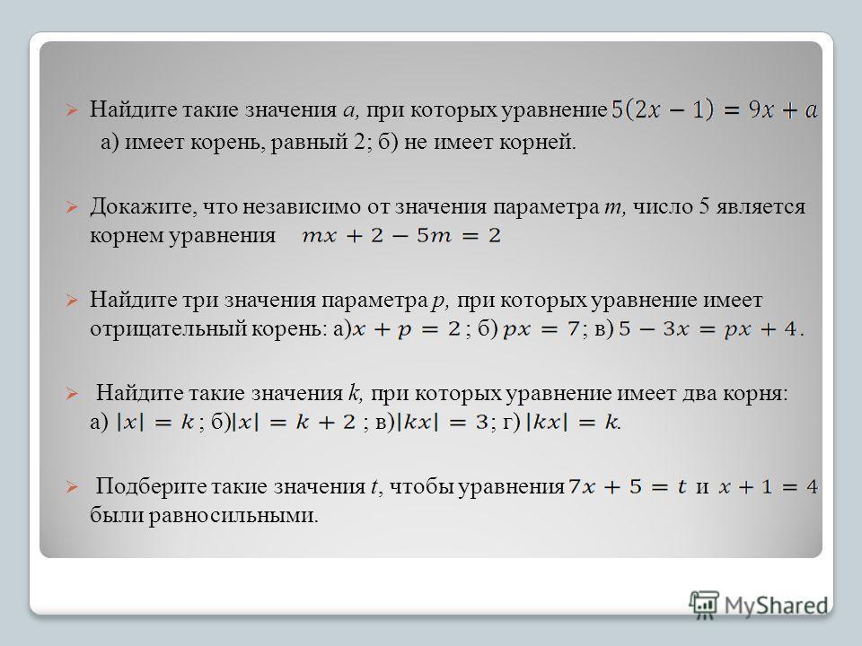 Найдите такие значения a, при которых уравнение а) имеет корень, равный 2; б) не имеет корней. Докажите, что независимо от значения параметра m, число 5 является корнем уравнения Найдите три значения параметра p, при которых уравнение имеет отрицател