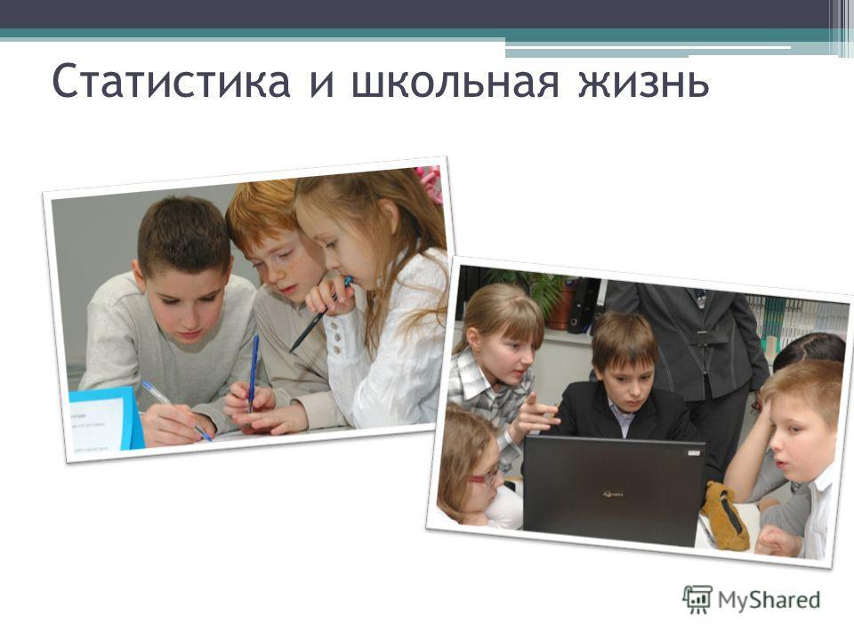 Статистика и школьная жизнь