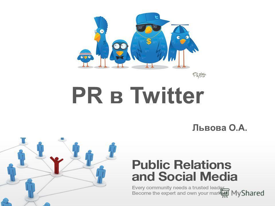 PR в Twitter Львова О.А.