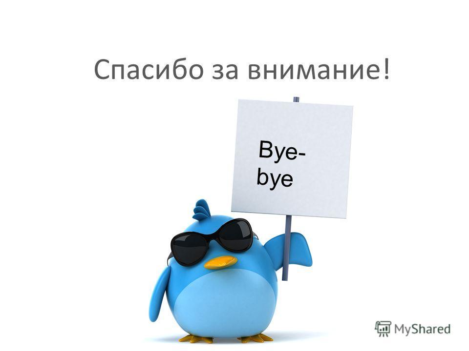 Спасибо за внимание! Bye- bye