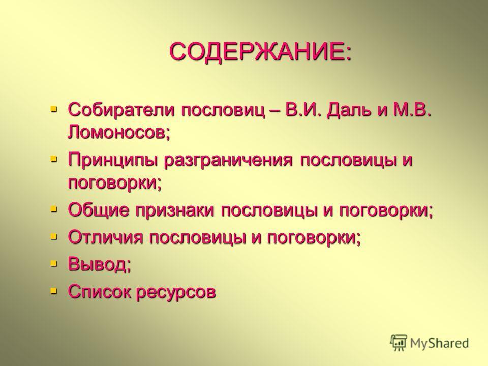 Цель: Цель: Выяснить, чем отличаются друг от друга пословицы и поговорки