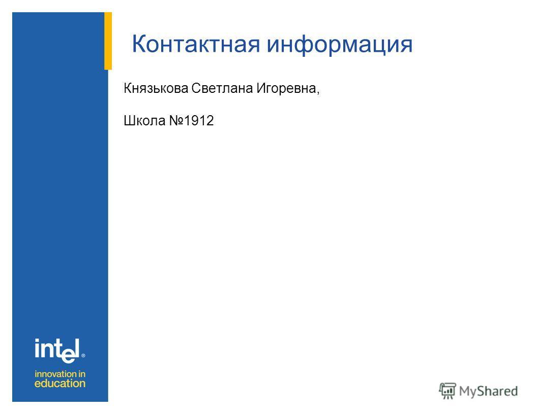 Князькова Светлана Игоревна, Школа 1912 Контактная информация