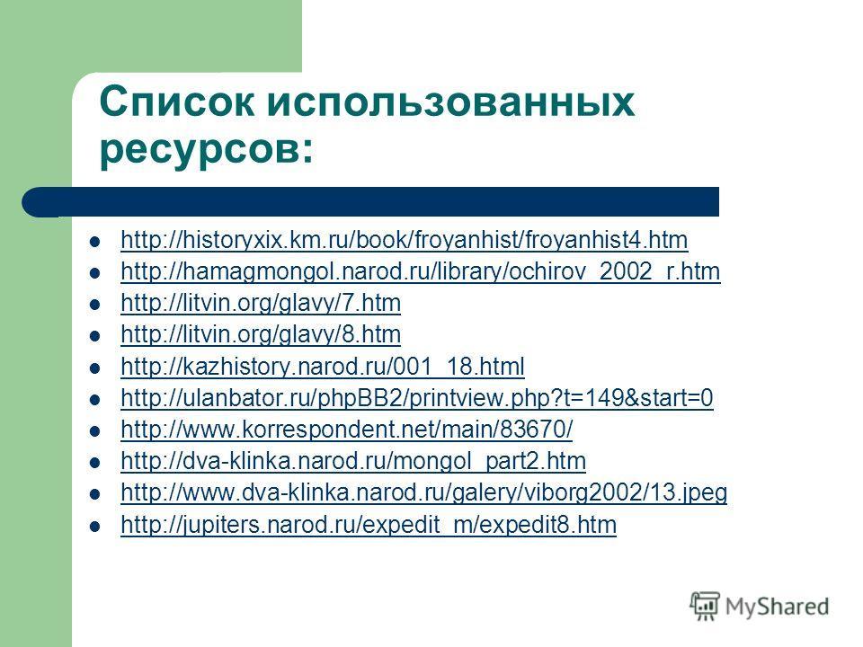 Список использованных ресурсов: http://historyxix.km.ru/book/froyanhist/froyanhist4.htm http://hamagmongol.narod.ru/library/ochirov_2002_r.htm http://litvin.org/glavy/7.htm http://litvin.org/glavy/8.htm http://kazhistory.narod.ru/001_18.html http://u