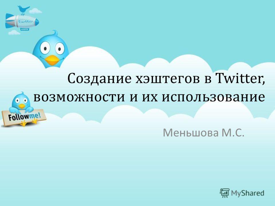 Создание хэштегов в Twitter, возможности и их использование Меньшова М. С.