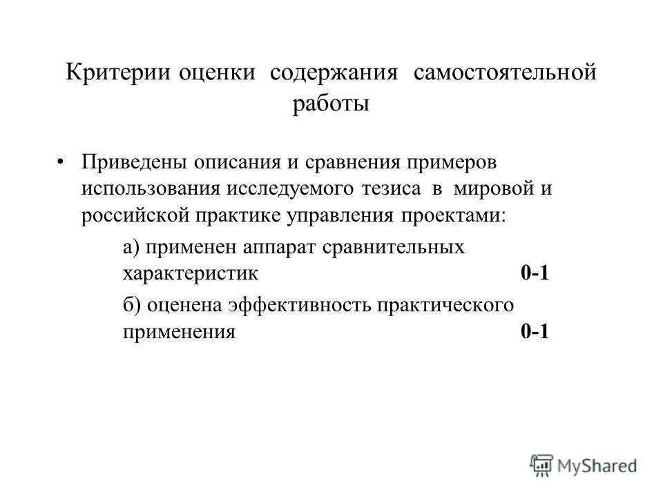 Критерии оценки содержания самостоятельной работы Приведены описания и сравнения примеров использования исследуемого тезиса в мировой и российской практике управления проектами: а) применен аппарат сравнительных характеристик 0-1 б) оценена эффективн