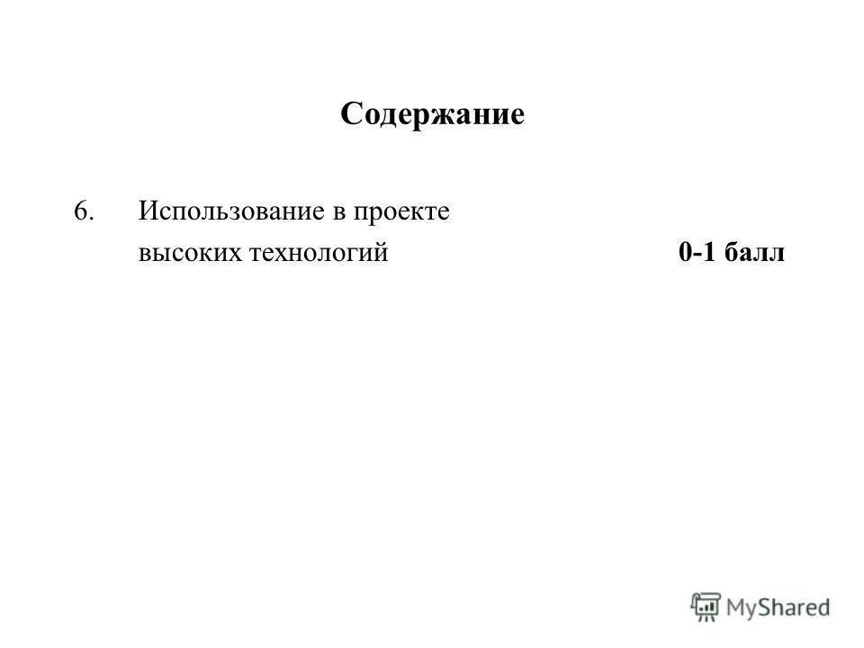 Содержание 6. Использование в проекте высоких технологий 0-1 балл