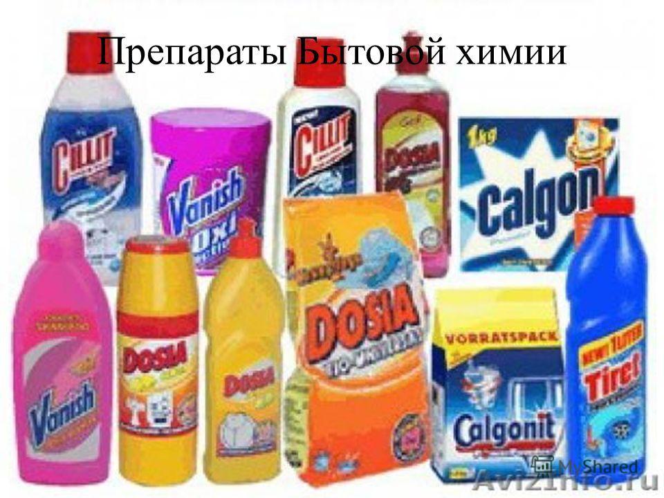 Препараты Бытовой химии