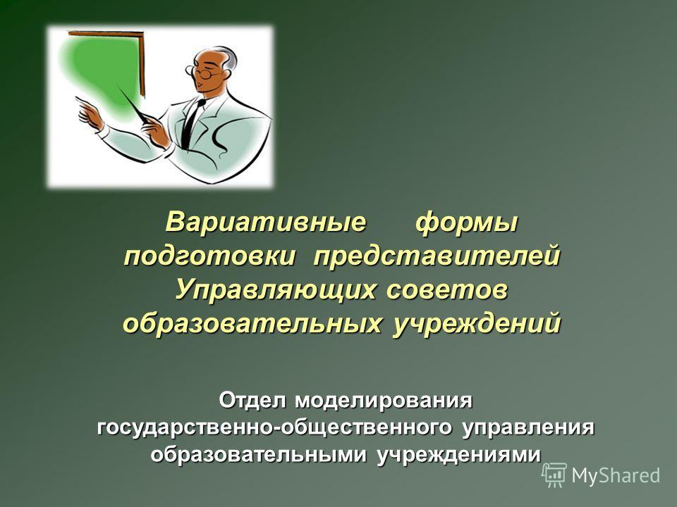 Вариативные формы подготовки представителей Управляющих советов образовательных учреждений Отдел моделирования государственно-общественного управления образовательными учреждениями
