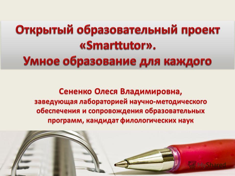 Сененко Олеся Владимировна, заведующая лабораторией научно-методического обеспечения и сопровождения образовательных программ, кандидат филологических наук