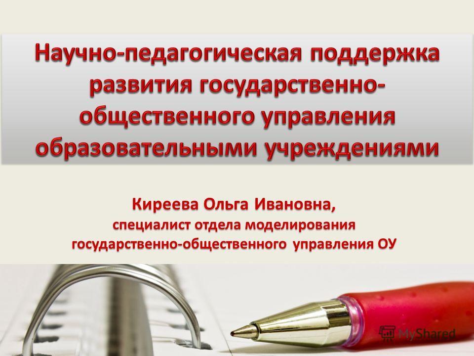 Киреева Ольга Ивановна, специалист отдела моделирования государственно-общественного управления ОУ