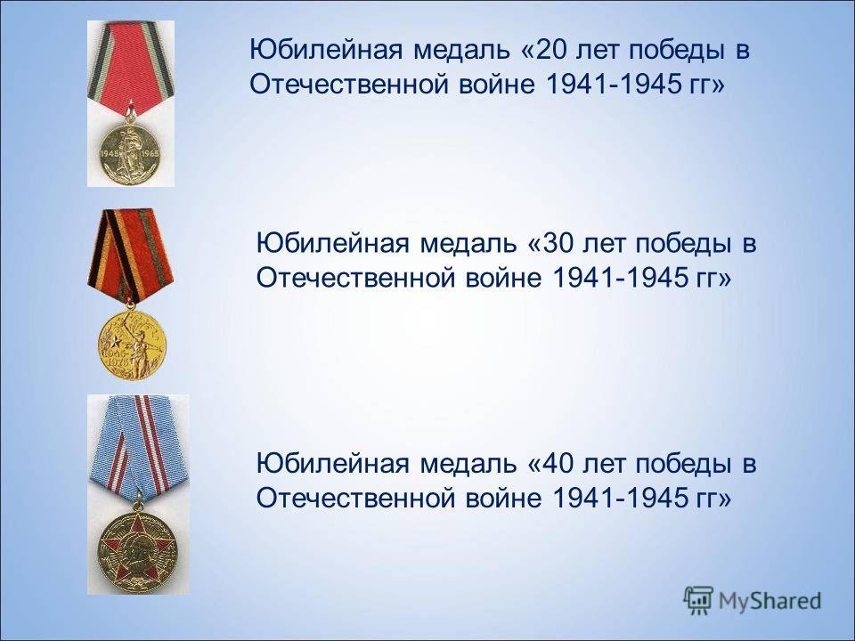 Юбилейная медаль «20 лет победы в Отечественной войне 1941-1945 гг» Юбилейная медаль «30 лет победы в Отечественной войне 1941-1945 гг» Юбилейная медаль «40 лет победы в Отечественной войне 1941-1945 гг»