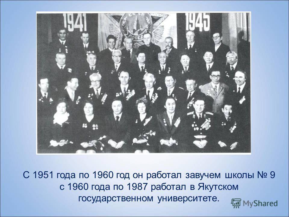С 1951 года по 1960 год он работал завучем школы 9 с 1960 года по 1987 работал в Якутском государственном университете.