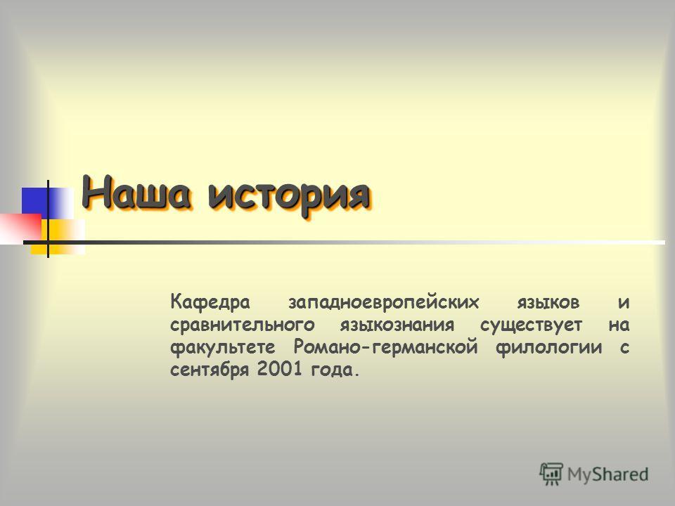 Наша история Кафедра западноевропейских языков и сравнительного языкознания существует на факультете Романо-германской филологии с сентября 2001 года.