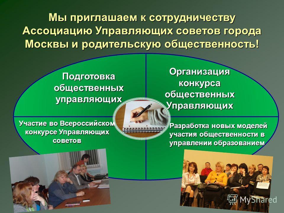 Мы приглашаем к сотрудничеству Ассоциацию Управляющих советов города Москвы и родительскую общественность! Подготовка общественных управляющих Организация конкурса общественных Управляющих Участие во Всероссийском конкурсе Управляющих советов Разрабо