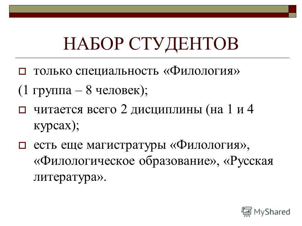 НАБОР СТУДЕНТОВ только специальность «Филология» (1 группа – 8 человек); читается всего 2 дисциплины (на 1 и 4 курсах); есть еще магистратуры «Филология», «Филологическое образование», «Русская литература».