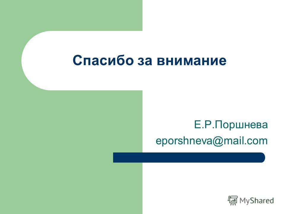 Спасибо за внимание Е.Р.Поршнева eporshneva@mail.com
