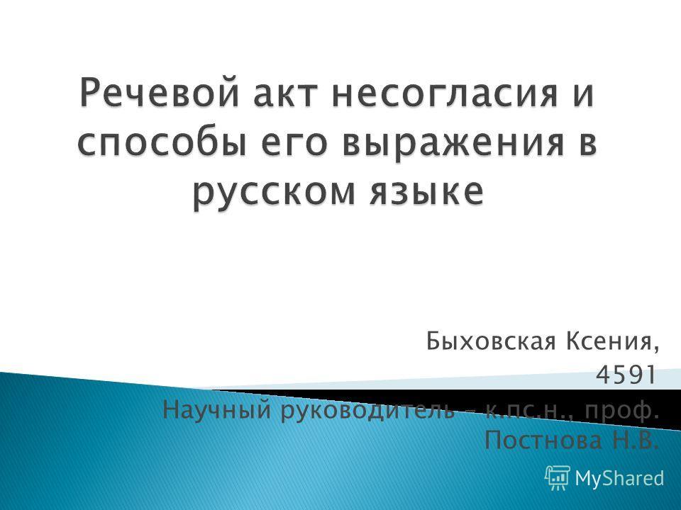 Быховская Ксения, 4591 Научный руководитель – к.пс.н., проф. Постнова Н.В.