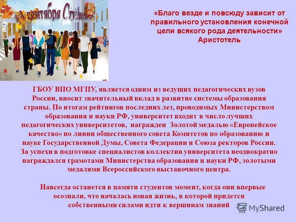 ГБОУ ВПО МГПУ, является одним из ведущих педагогических вузов России, вносит значительный вклад в развитие системы образования страны. По итогам рейтингов последних лет, проводимых Министерством образования и науки РФ, университет входит в число лучш