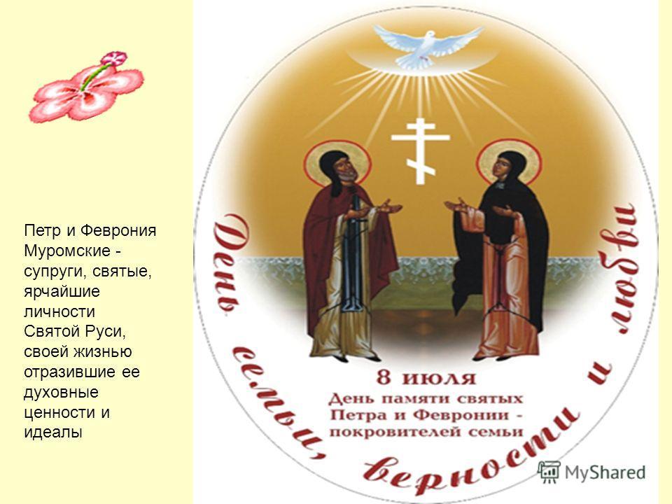 Петр и Феврония Муромские - супруги, святые, ярчайшие личности Святой Руси, своей жизнью отразившие ее духовные ценности и идеалы