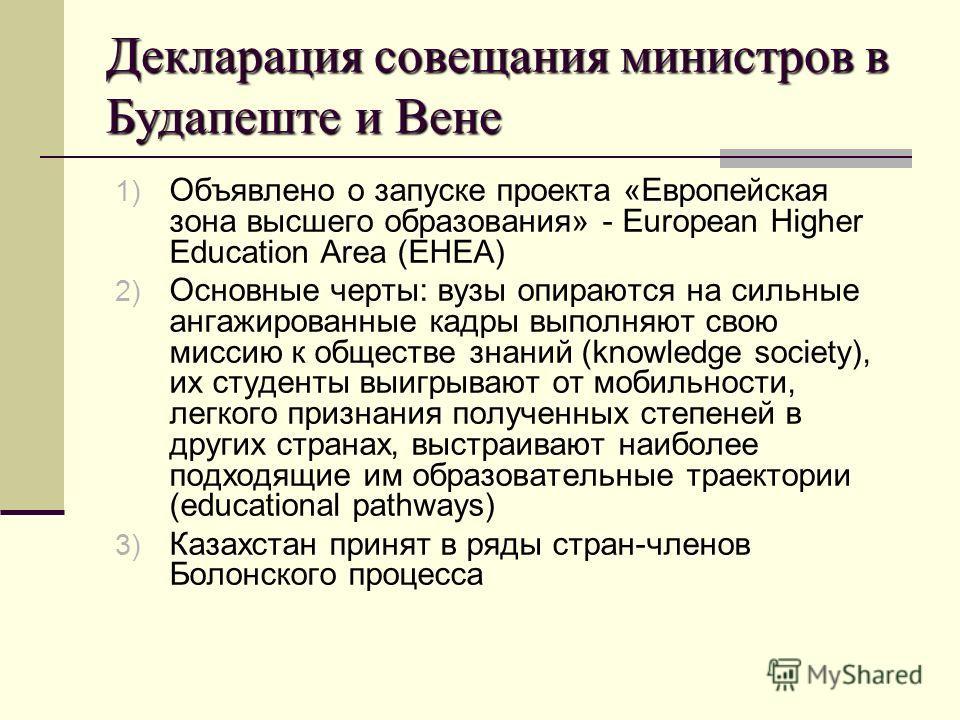 Декларация совещания министров в Будапеште и Вене 1) Объявлено о запуске проекта «Европейская зона высшего образования» - European Higher Education Area (EHEA) 2) Основные черты: вузы опираются на сильные ангажированные кадры выполняют свою миссию к