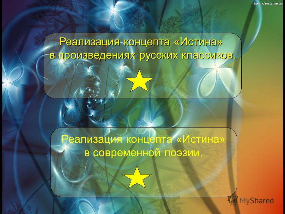 Реализация концепта «Истина» в произведениях русских классиков. Реализация концепта «Истина» в современной поэзии.