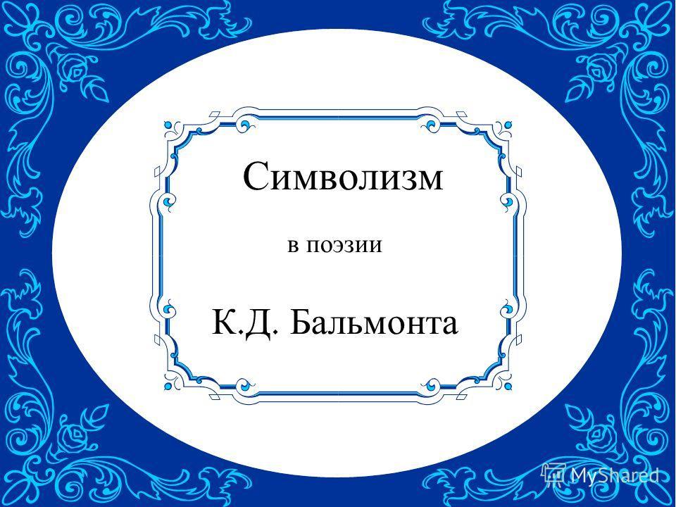 Символизм в поэзии К. Д. Бальмонта