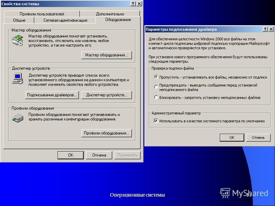 Операционные системы11